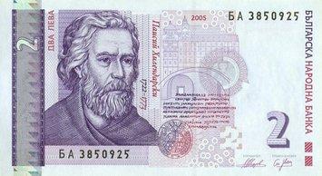 Bulgarian valuutta seteli